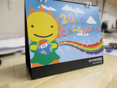 ひのき君カレンダー