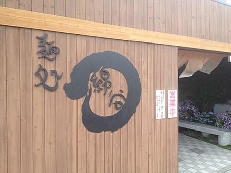 うどん県にうどんを食べに行ってきました。