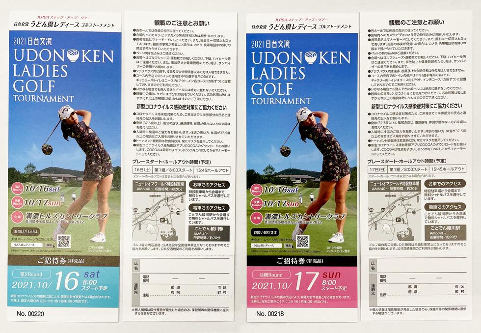 レディースゴルフトーナメント ご招待券 プレゼント